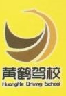 长沙黄鹤机动车驾驶员培训有限公司 最新采购和商业信息