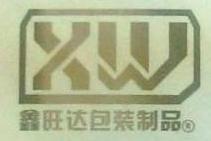 深圳市鑫旺达包装制品有限公司