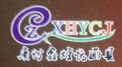 广州市鑫煌悦厨具有限公司 最新采购和商业信息