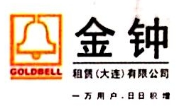 金钟租赁(大连)有限公司 最新采购和商业信息