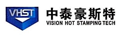 东莞市豪斯特热冲压技术有限公司