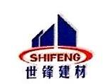 阳城县世锋建材有限公司 最新采购和商业信息