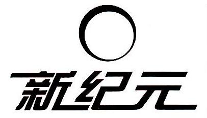 福州新纪元装饰设计工程有限公司 最新采购和商业信息