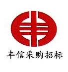厦门市丰信采购招标有限公司 最新采购和商业信息
