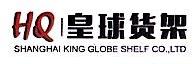 上海君制仓储设备有限公司