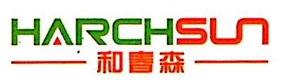和春森光电(深圳)有限公司 最新采购和商业信息