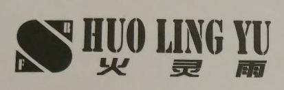深圳市火灵雨科技有限公司