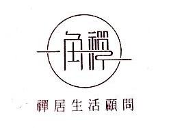 深圳市一角禅文化产业发展有限公司 最新采购和商业信息