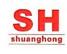 福建省惠安双红石业有限公司