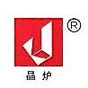 浙江晶炉耐火材料有限公司 最新采购和商业信息