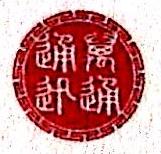 北京华夏万通通讯科技有限公司