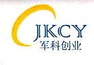 北京军科创业科技发展有限公司 最新采购和商业信息