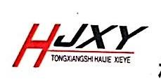 桐乡市海杰鞋业有限公司 最新采购和商业信息