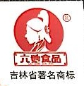 吉林睿康生物科技有限公司