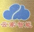 永州市云家智能科技有限公司 最新采购和商业信息