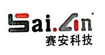 深圳市赛安科技有限公司 最新采购和商业信息