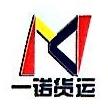 河北一诺国际货运代理有限公司 最新采购和商业信息