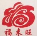 广西南宁福来旺房地产置业有限公司 最新采购和商业信息
