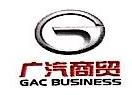 广州广汽商贸物流有限公司