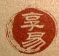 享易(上海)商务咨询有限公司 最新采购和商业信息