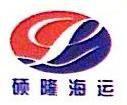 江苏硕隆海运有限公司
