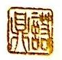 海南鼎诺科技开发有限公司 最新采购和商业信息