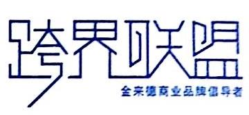 跨联信息科技(苏州)有限公司