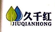 久千红(北京)国际农业科技发展有限公司