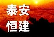 北京泰安恒建设备工程安装有限公司 最新采购和商业信息