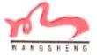 清远市旺晟房地产开发有限公司 最新采购和商业信息