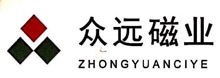 宁波众远磁业有限公司 最新采购和商业信息