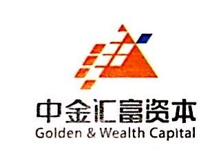 武汉中金汇富投资管理有限公司
