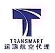 北京运聪航空运输代理有限公司 最新采购和商业信息