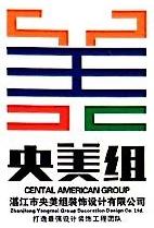 湛江市央美组装饰设计有限公司 最新采购和商业信息