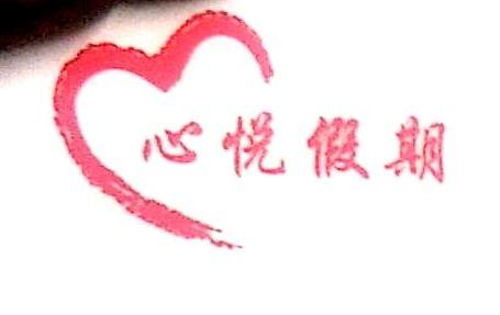 深圳市游侠网国际旅行社有限公司 最新采购和商业信息