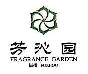 福州聚春园饭店有限公司