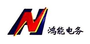 浙江鸿能电务有限公司 最新采购和商业信息