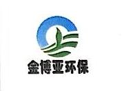 江苏金博亚环保设备有限公司