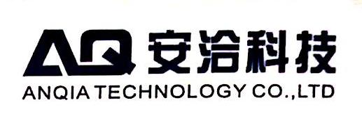 山西安洽科技有限责任公司 最新采购和商业信息