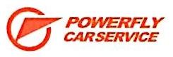 常宁市动力快车汽车销售服务有限公司 最新采购和商业信息