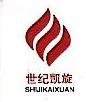 芜湖世纪凯旋消防设备有限公司 最新采购和商业信息