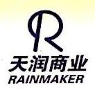 广东天润商业经营有限公司 最新采购和商业信息
