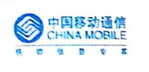 中国移动通信集团广西有限公司靖西分公司 最新采购和商业信息