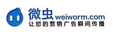 中山市微虫网络科技有限公司 最新采购和商业信息
