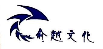重庆俞越文化传媒有限公司