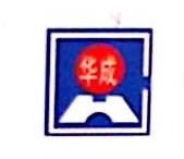 甘肃华成建筑安装工程有限责任公司 最新采购和商业信息