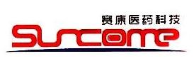 河北赛康医药科技有限公司 最新采购和商业信息