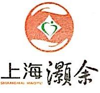 上海灏余商务咨询管理有限公司 最新采购和商业信息