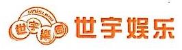 中山市世宇娱乐有限公司 最新采购和商业信息
