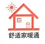 贵州舒适家暖通设备有限责任公司